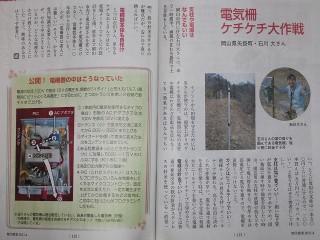 現代農業2011年4月号に掲載