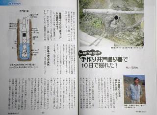 現代農業2011年7月号掲載1