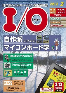 月刊「I/O」2013年2月号