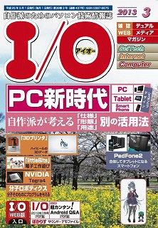 月刊I/O、2013年3月号