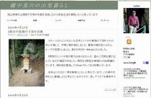 ブログの画像2010年6月3日
